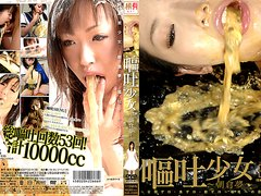 Vomiting girl ~ Asakura Yume ~ ~ Public guzzle · food gelo · drinking gelo